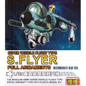 [MS339000] 1/35 메탈슬러그 S.FLYER INTERMEDIATE 블루